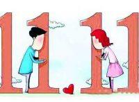 dia-de-los-solteros